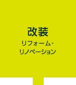 改装(リフォーム・ リノベーション)