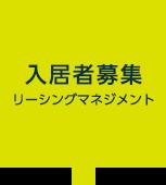 入居者募集(リーシングマネジメント)